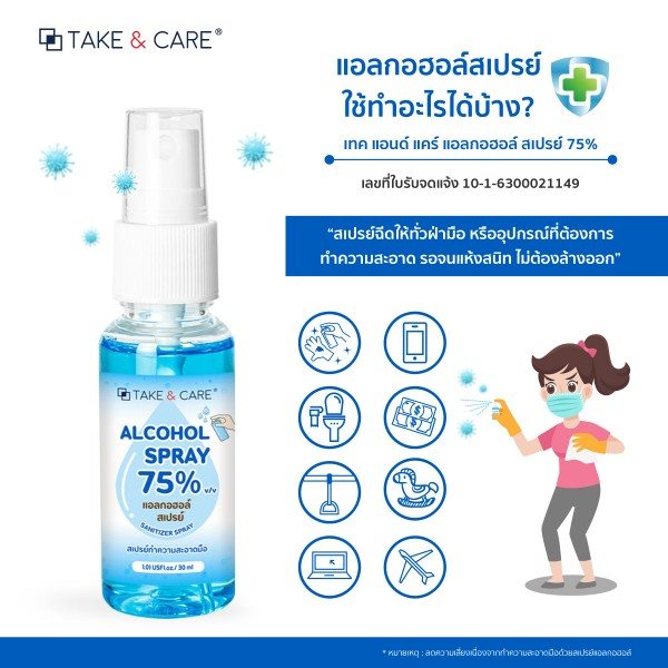 TAKE AND CARE ALCOHOL SPRAY 30 ml.