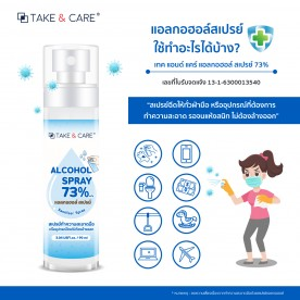 TAKE AND CARE ALCOHOL SPRAY 90ML.