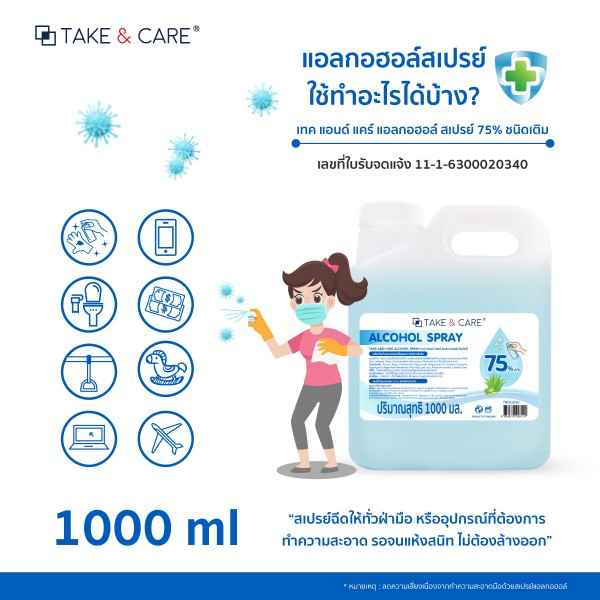TAKE AND CARE ALCOHOL SPRAY 1,000 ml.